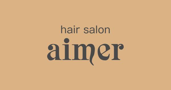 hair salon aimer【エメ】公式ホームページ開設しました!
